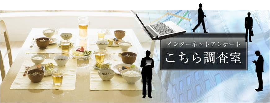 食生活に関する意識調査
