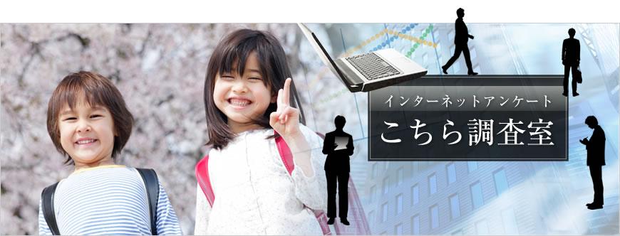 子供の生活習慣に関するアンケート