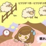 眠りたいのに眠れない不眠症。自律神経と不眠の関係